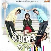 Tutiya Dil